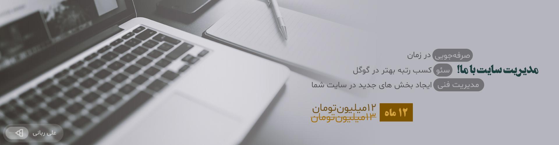 مدیریت سایت (ادمین سایت)